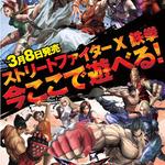 カプコン、『STREET FIGHTER X 鉄拳』店頭体験会を開催