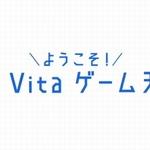 SCE、PSVita向け新情報発信イベント「ようこそ!PS Vita ゲーム天国」3月9日に実施