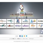 『ファイナルファンタジー』25周年記念サイトがオープン