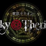 ケイブ、二大クリエイター共演のiOS向けMORPG『東京テリオン』発表