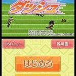 謎のDSiウェアの正体は・・・女子高生育成レースゲーム!その名は『女子高ダッシュ』