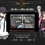 ケイブ、iOS向け新作MORPG 『東京テリオン』最新映像を公開