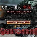 エイティング、子会社を解散・・・オンラインゲーム『GIGANTOMAKHIA』を開発中止