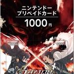 『ファイアーエムブレム 覚醒』オリジナルニンテンドープリペイドカード2種類同時発売