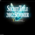 スクウェア・エニックス、謎のサイト公開 ― 「SECRET TITLE 2012 SUMMER」