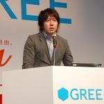 【グリーカンファレンス2012】田中良和社長が語る10億ユーザーへの戦略とグローバル統一プラットフォームの具体策
