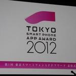 スマートフォンの可能性を広げるアプリが集結・・・東京スマートフォンAPPアワード授賞式