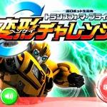 「トランスフォーマー」の無料アプリが登場 ― iOS『超ロボット生命体 トランスフォーマー プライム』
