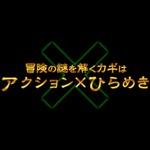 冒険の謎を解くカギは「アクション×ひらめき」 ・・・ バンダイナムコ、新作ゲーム本日のキーワード