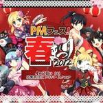 『ペーパーマン』オフラインイベント「PMフェス -2012- 春まつり」開催 ― トーナメント表を公開