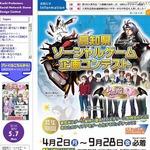 高知県、ソーシャルゲームの企画コンテストを開催 ― 今年は全国から応募可能に