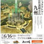 サイバーコネクトツー、単独会社説明会IN九州2012を6月に開催