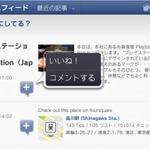 PS Vitaに『Facebook』と『foursquare』アプリ登場 ― 本日より配信開始