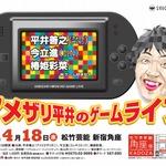 松竹、「アメザリ平井のゲームライブ」を開催 ― 有名ゲームクリエイターも多数参戦