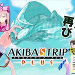 新要素多数追加、『AKIBA'S TRIP PLUS』6月21日発売 ― 予約特典も明らかに