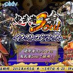 『鬼武者Soul』×pixiv、武将イラストコンテスト開催 ― 優秀作はゲームに登場