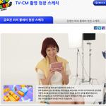 韓国任天堂、ニンテンドー3DSと『スーパーマリオ3Dランド』広告モデルに女優コン・ヒョジンを起用