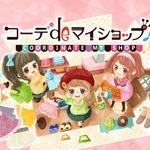 iOSで遊べるカワイイお洋服アプリ『コーデdeマイショップ+』 ― 人気の『くまモン』家具も登場