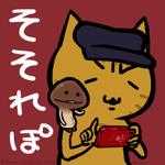 【そそれぽ】第34回:「なめこ」しか知らないアナタこそ!『おさわり探偵 小沢里奈 シーズン2 1/2』をプレイしたよ!