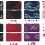 柔らかな手触りに伝統美溢れる「和」のデザインが映える3DS用「柔装飾カバー」8種類発売