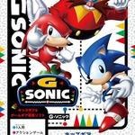 ゲームギアのラストを飾った『Gソニック』が早くも3DSバーチャルコンソールで配信決定