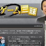 コーエーテクモ、シブサワ・コウのコラム「ゲーム三昧」ウェブ連載スタート