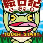 カプセルトイの人気キャラクターをつれておさんぽ ― iOSアプリ『おさんぽカエル絵日記』