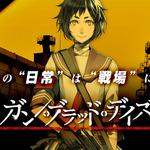 芝村裕吏が描く、2025年に発生した架空の「日本内線」をテーマとした新作ゲーム『ガン・ブラッド・デイズ』