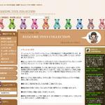 ゲームアイドル杏野はるなさん、新品未開封レトロゲーム専門ネットショップを開店