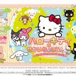 キティちゃんが3DSに初登場!『ハローキティとせかいりょこう!』