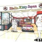 キティが日本を売り出す ― Hello Kitty Japanお台場店、4月19日オープン