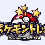 つかまえる感動を体験できる新作ポケモンゲーム『ポケモントレッタ』この夏登場