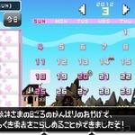SCE、PS Vita向け便利アプリ『勇者のきろく』『めざまし同盟』『ペイントパーク』無料配信