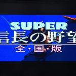 【女子もゲーム三昧】18回 『SUPER信長の野望 全・国・版』で天下統一を目指してみた!
