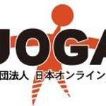 JOGA、ガイドラインを強化した「オンラインゲーム安心安全宣言」を作成
