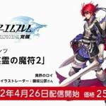 【Nintendo Direct】『ファイアーエムブレム 覚醒』追加コンテンツ第2弾にロイとリーフが登場