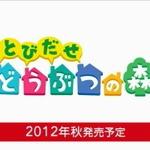 【Nintendo Direct】シリーズ集大成!3DS『とびだせ どうぶつの森』発売時期決定