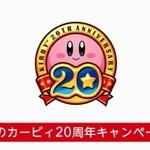 【Nintendo Direct】『星のカービィ』20周年キャンペーン実施決定、『3Dクラシックス 星のカービィ 夢の泉の物語』も用意