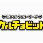 【Nintendo Direct】『ポケットサッカーリーグ カルチョビット』の発売日が7月21日に決定