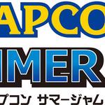 カプコン、最新ゲームをいち早く遊べるイベント「CAPCOM SUMMER JAM」この夏開催