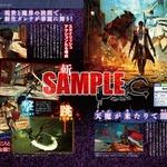 カプコンの総合誌「カプ本」Vol.3本日発売 ― 『バイオハザード6』初公開となる設定資料を掲載