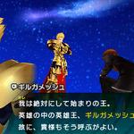 『Fate/EXTRA CCC』に「ギルガメッシュ」参戦 ― 発売延期に関して奈須きのこ氏からメッセージも
