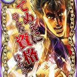 ケイブ、カードバトル『北斗の拳II 百万の覇王乱舞』5月1日よりサービス開始