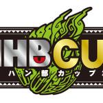 CAPCOM SUMMER JAMで「モンハン部カップ 2012」開催