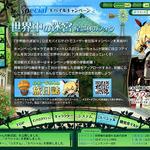 『世界樹の迷宮IV 伝承の巨神』すれちがい通信&QRコードで「ギルドカード」交換