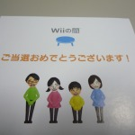 『Wiiの間』からプレゼントが届く