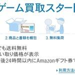 Amazon、ゲーム買取サービス開始 ― 申込・集荷など無料で