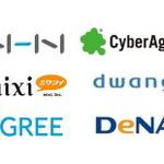 NHN、サイバーエージェント、ドワンゴ、ミクシィ、グリー、DeNA 6社協議会でコンプガチャ禁止を決定