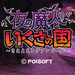 ポイソフト、新作3DSソフト『夜の魔人といくさの国』発表 ― ジャンルはバンパイアライフゲーム