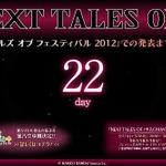 『テイルズ オブ』シリーズ最新作「テイルズ オブ フェスティバル 2012」で発表 ― カウントダウンサイトもオープン
